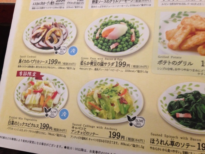 白菜のミックスピクルス