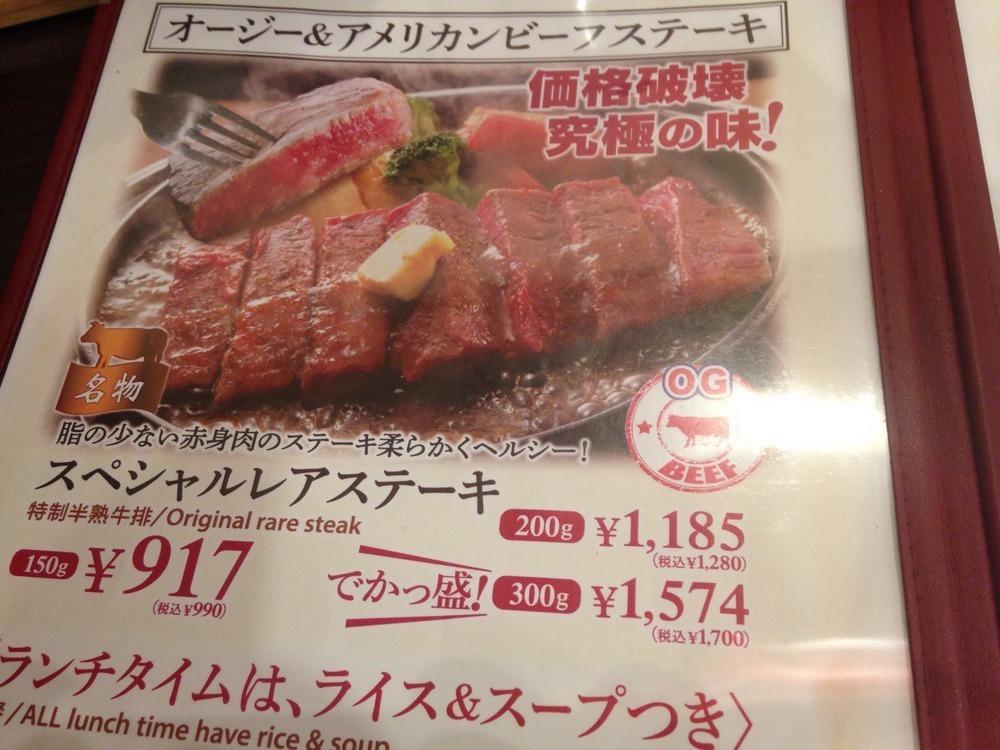 旨んまーいステーキ 大阪駅前第3ビル店